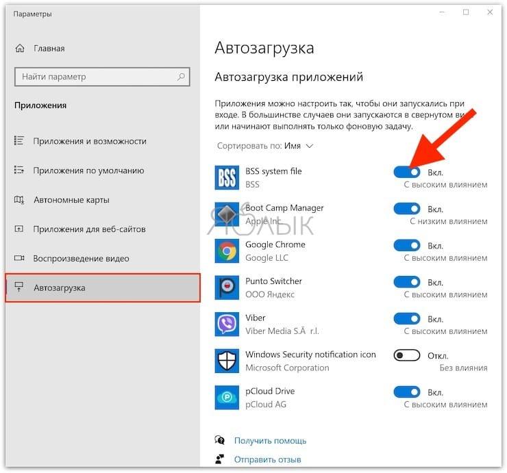 Удаление приложений из Автозапуска (автозагрузки) Windows