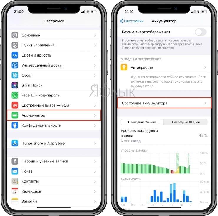 Здоровье аккумулятора iPhone