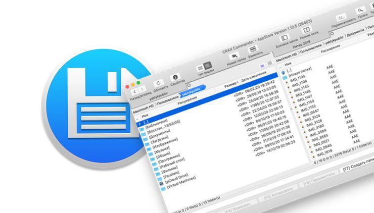 Crax Commander – аналог Total Commander для Mac