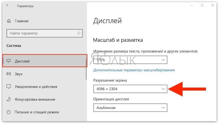 Изменение разрешения экрана Windows