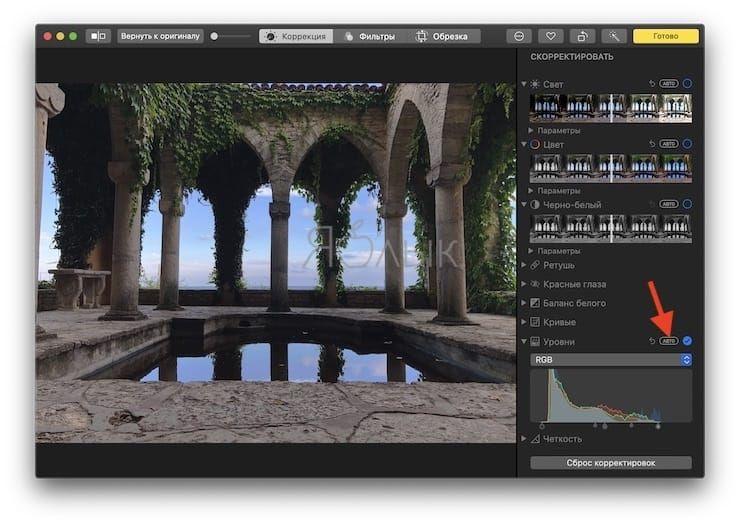 Какоткрыть Уровни для нужной фотографии в приложении Фото на Mac