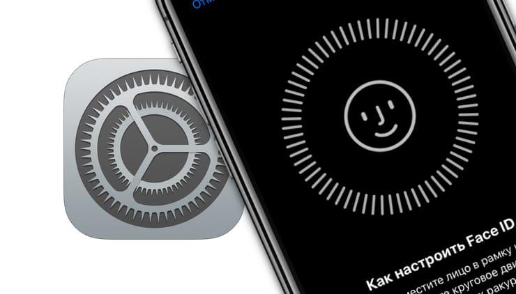 Как увеличить скорость Face ID на iPhone