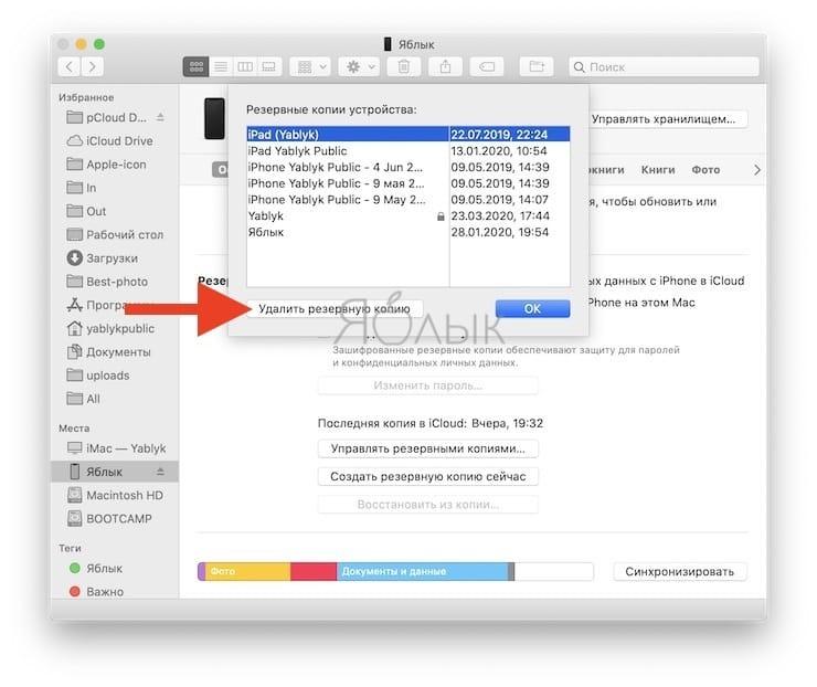 Удаление устаревших резервных копий в iTunes (приложении Музыка)