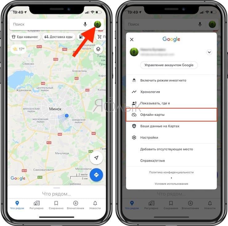 Как пользоваться картами Google на iPhone без интернета