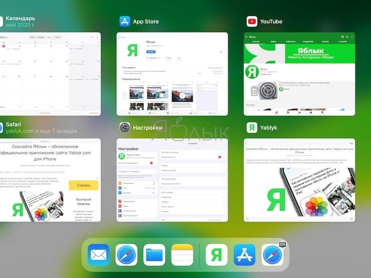 Закрытие приложения на iPad