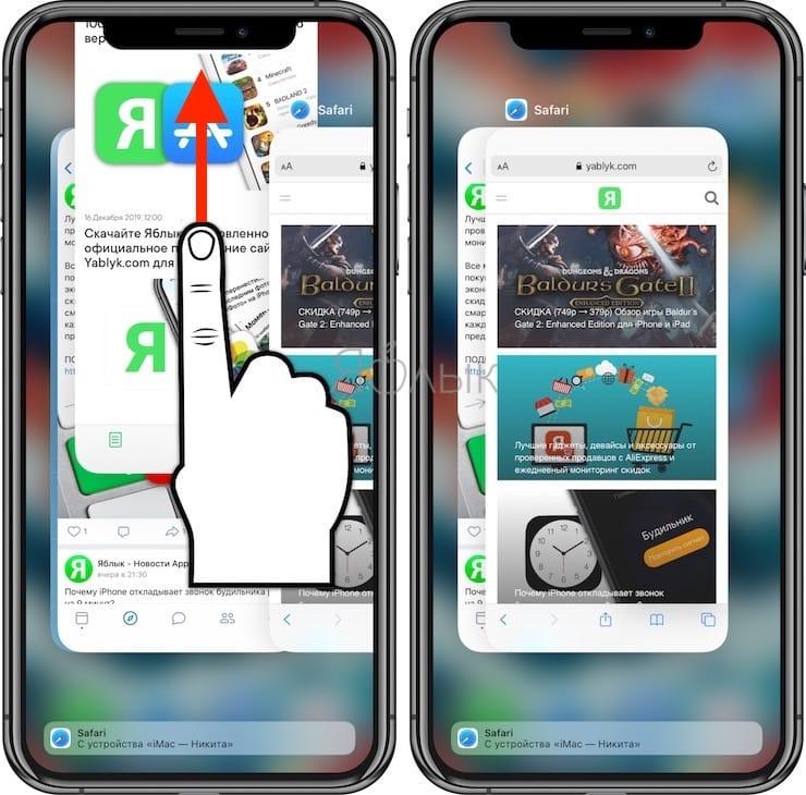 Как закрыть (выгрузить) приложение на iPhone