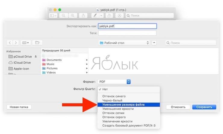 Как уменьшить (сжать) размер PDF-файла в приложении Просмотр на macOS