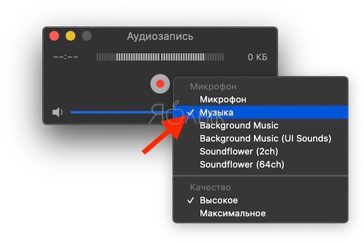 soundflower_install-macos-2