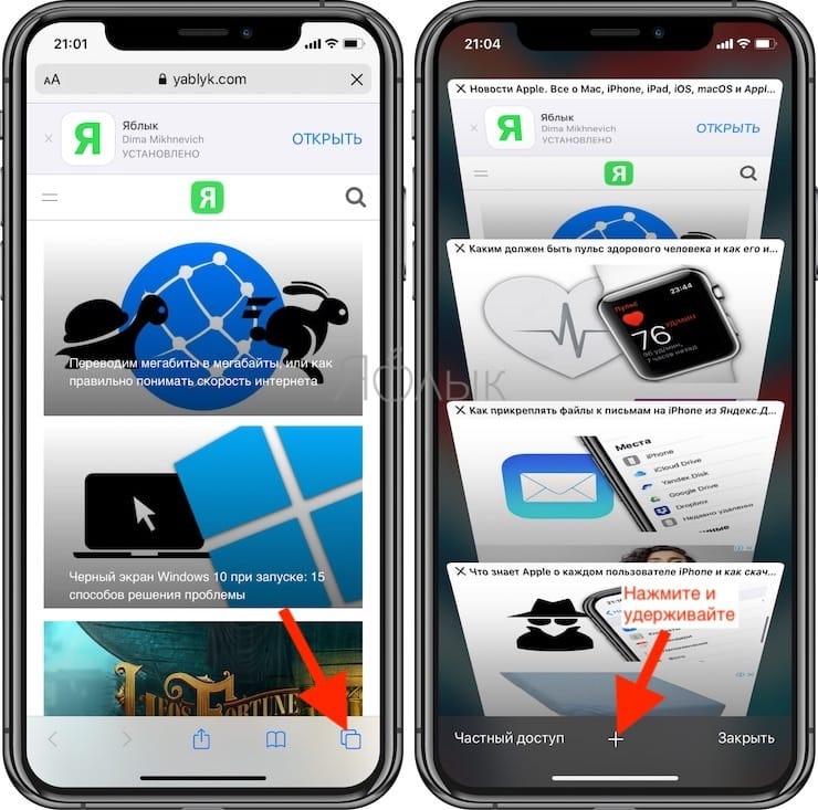 Как восстановить закрытые вкладки в Safari на iPhone или iPad