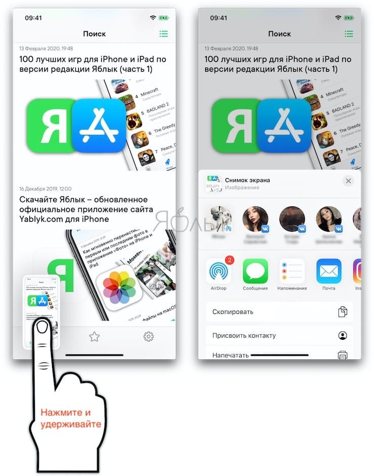 Как быстро поделиться скриншотом на iPhone или iPad