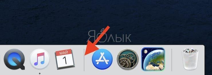 Как открывать настройки Dock-панели в macOS через скрытое меню