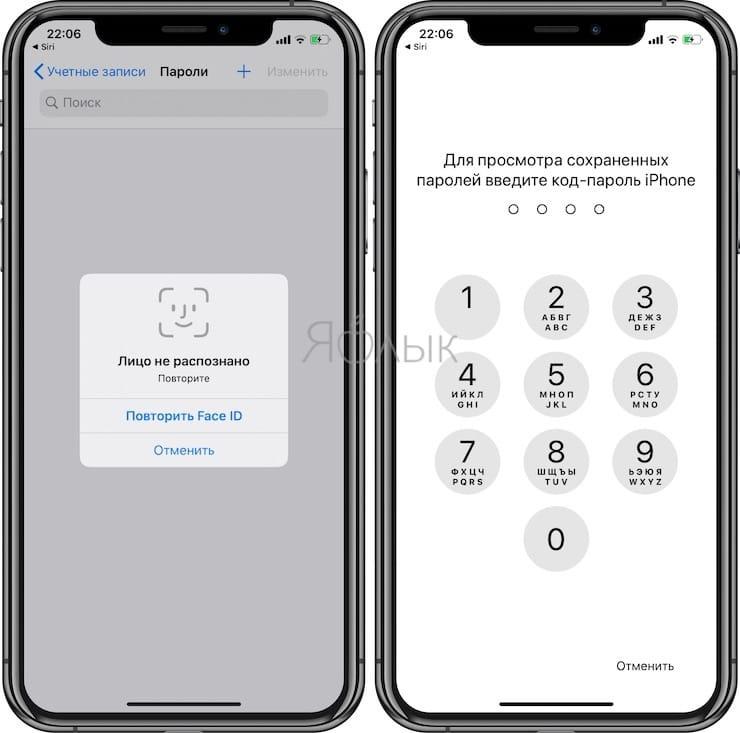 Как искать забытые пароли на iPhone, iPad или Mac с помощью Siri