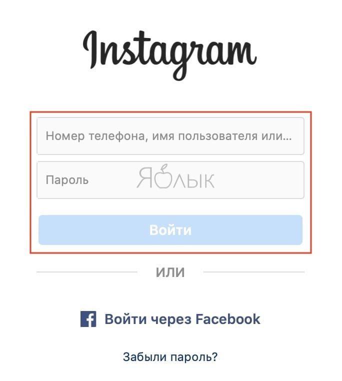 Как временно удалить (отключить) свой аккаунт в Instagram