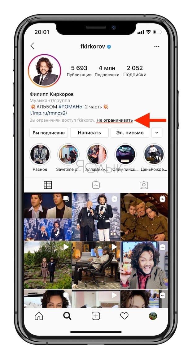 Как правильно отписаться от человека в Instagram, чтобы он не узнал