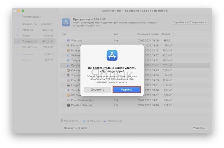 Как удалять программы с Mac (macOS)