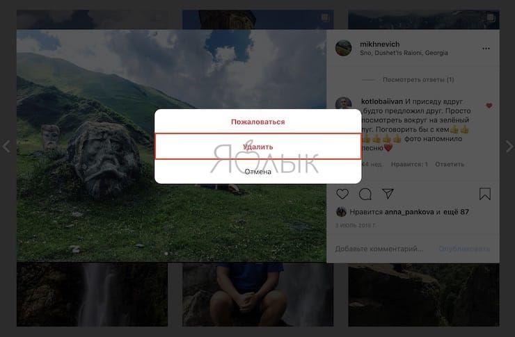 Как удалить свой (чужой) комментарий в Instagram