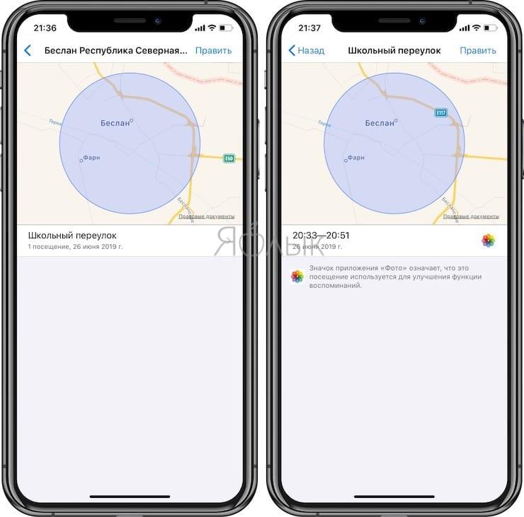 iPhone отслеживает все ваши перемещения (посещаемые места)
