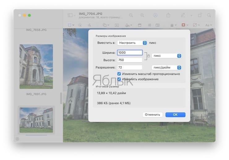 Как изменить размер нескольких фото одновременно на Mac (macOS)
