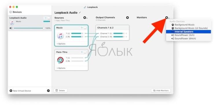 Как записать звук на Mac из любого приложения при помощи Loopback