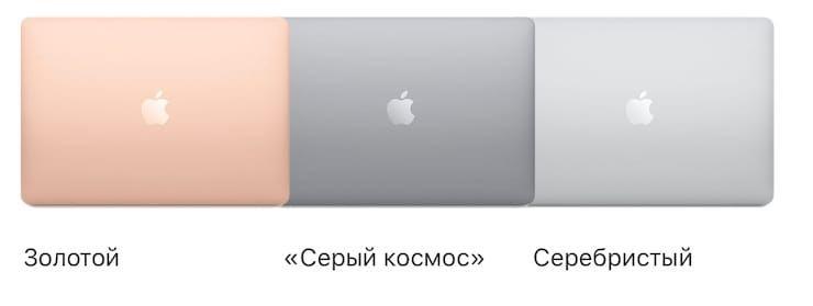 Цвета MacBook Air 2020: