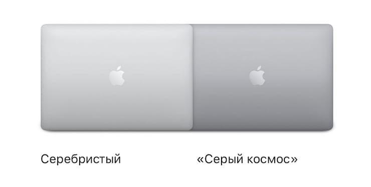 Цвета MacBook Pro 13 2020