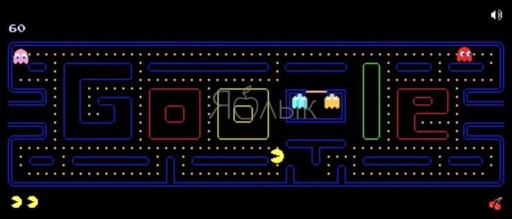 Пакман (Pac-Man) в Google
