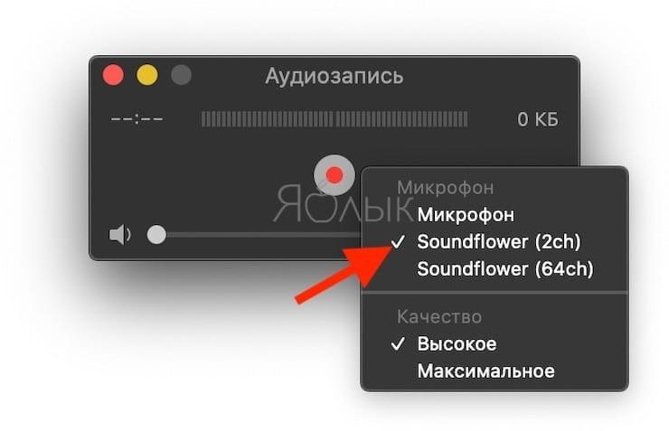 Как записать звук на Mac (из браузера, приложений и т.д.) без потери качества
