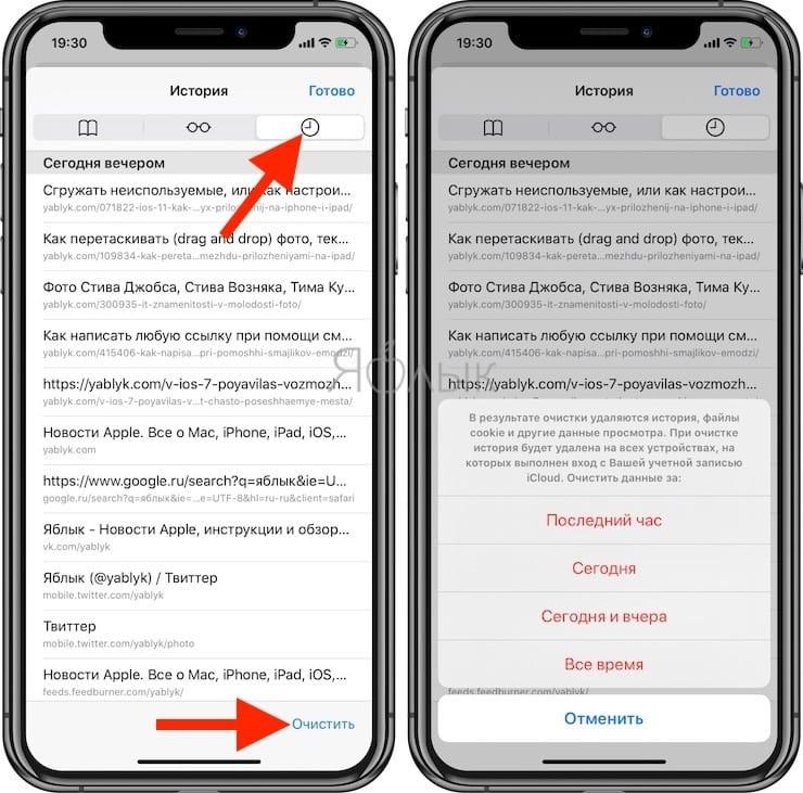 Как удалить историю посещений в Safari на iOS