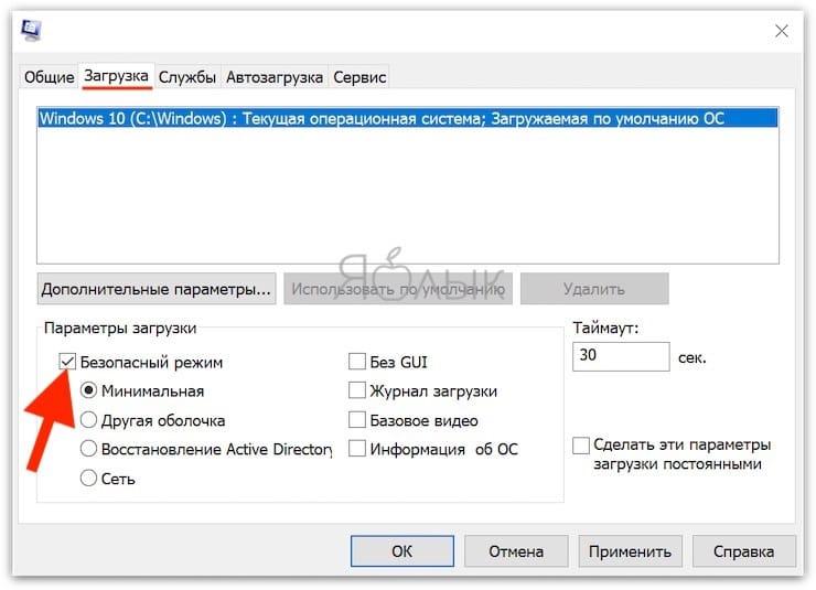 загрузить Windows в безопасном режиме