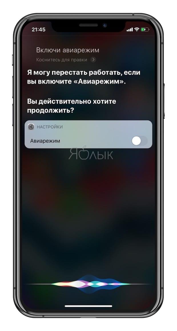 Полезные команды Siri для iPhone на русском языке: Авиарежим