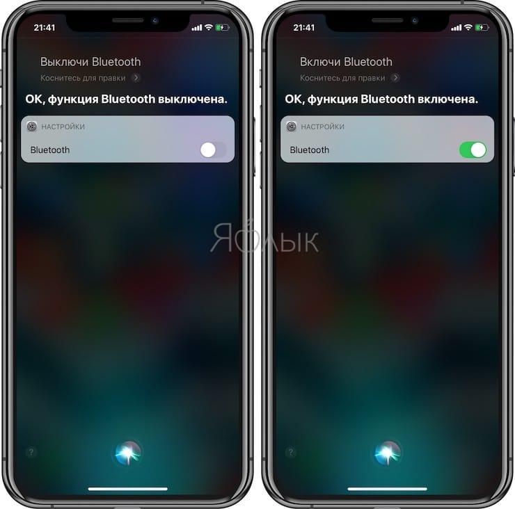 Полезные команды Siri для iPhone на русском языке: Bluetooth