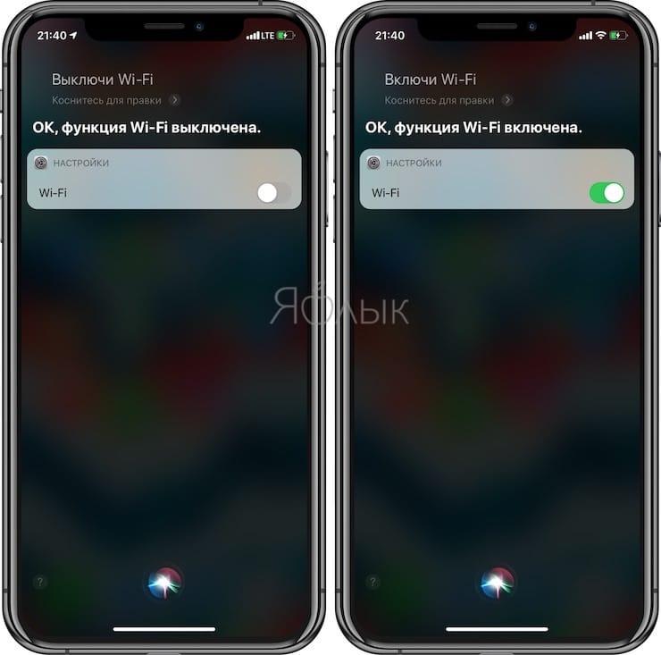 Полезные команды Siri для iPhone на русском языке: Wi-Fi