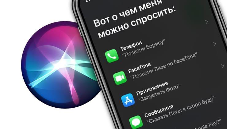 Полезные команды Siri для iPhone на русском языке