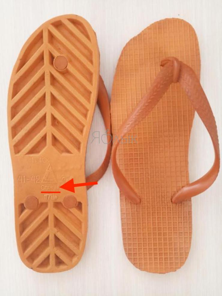 Оказывается, «Сланцы» – это не название обуви, а место ее изготовления
