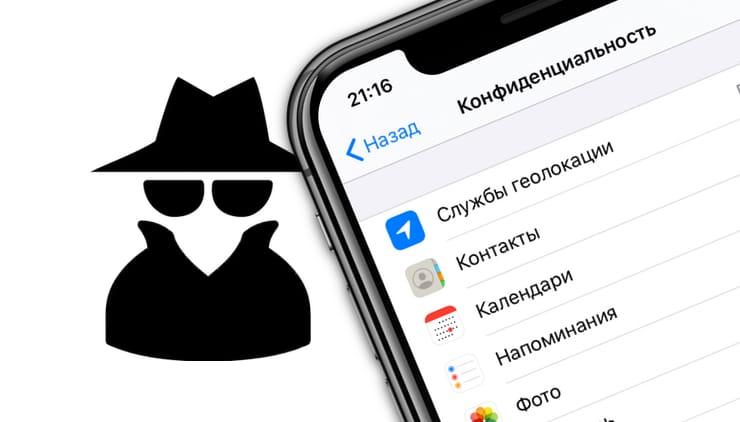 Что знает Apple о каждом пользователе iPhone и как скачать эту информацию