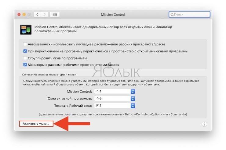 Как настроитьактивные углы на Mac(macOS)