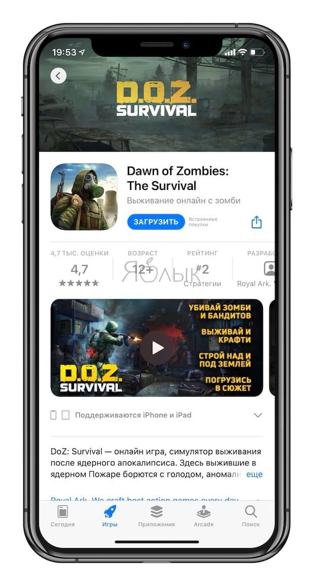 Дизайн App Store