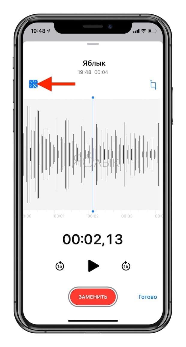 В приложении Диктофон появилась функция избавления от шумов
