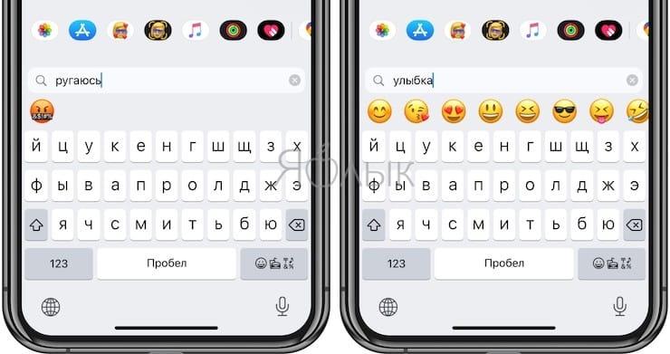 Поиск по смайликам Emoji