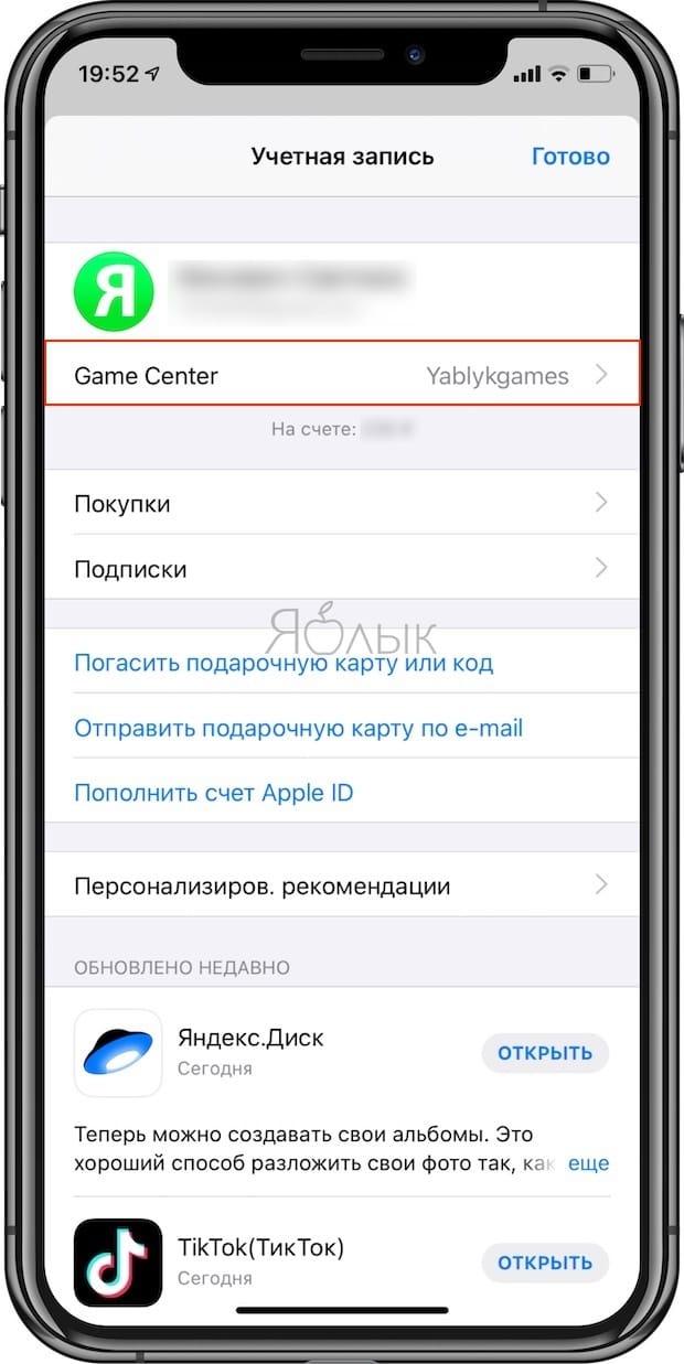 В разделе Учетная запись в App Store появилось меню Game Center