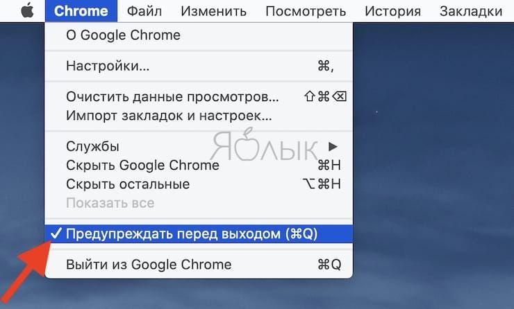 Как в macOS закрывать Google Chrome без удержания ⌘ + Q
