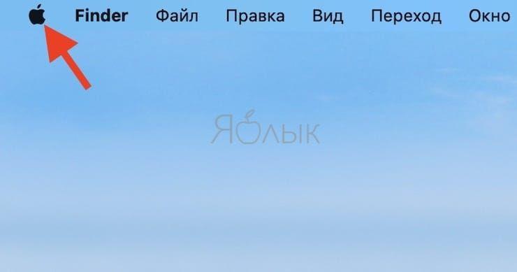 Меню Apple на Mac