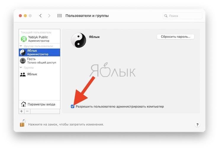 Как на Mac (macOS) создать новую учетную запись администратора, пользователя, гостя