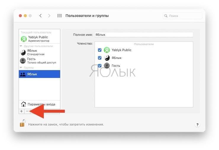 Как на Mac (macOS) удалить учетную запись администратора, пользователя, гостя