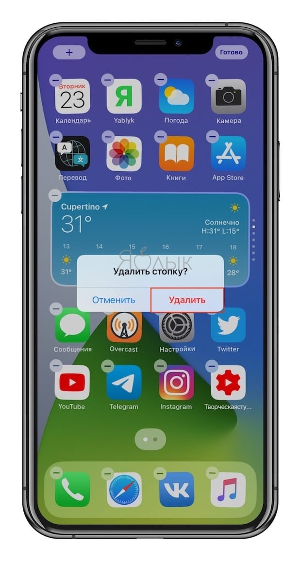 Виджеты в iOS 14 на iPhone или iPad: как добавлять, настраивать и пользоваться