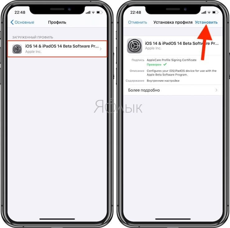 Как установить iOS 14 бета и iPadOS 14 beta на iPhone и iPad при помощи бета-профиля