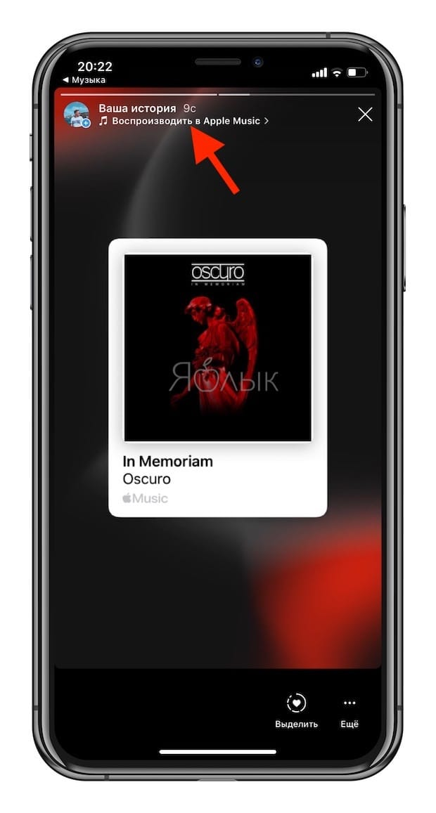 Как поделиться песней из Apple Music в сторис Instagram и Facebook на iPhone или iPad
