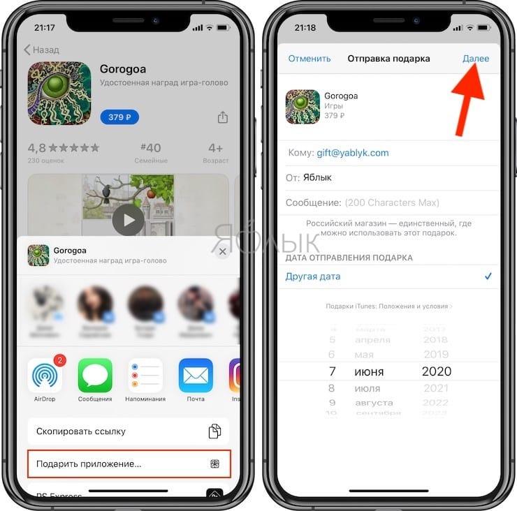 Как подарить сертификат на пополнение счета в App Store (Apple ID) на iPhone или iPad