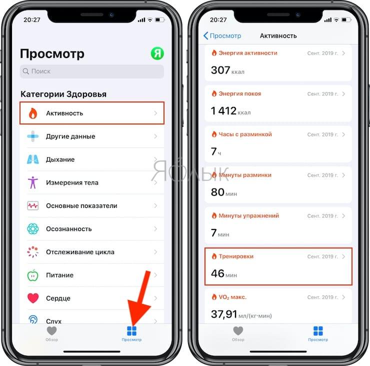 Как вручную добавить тренировку в Активность на iPhone