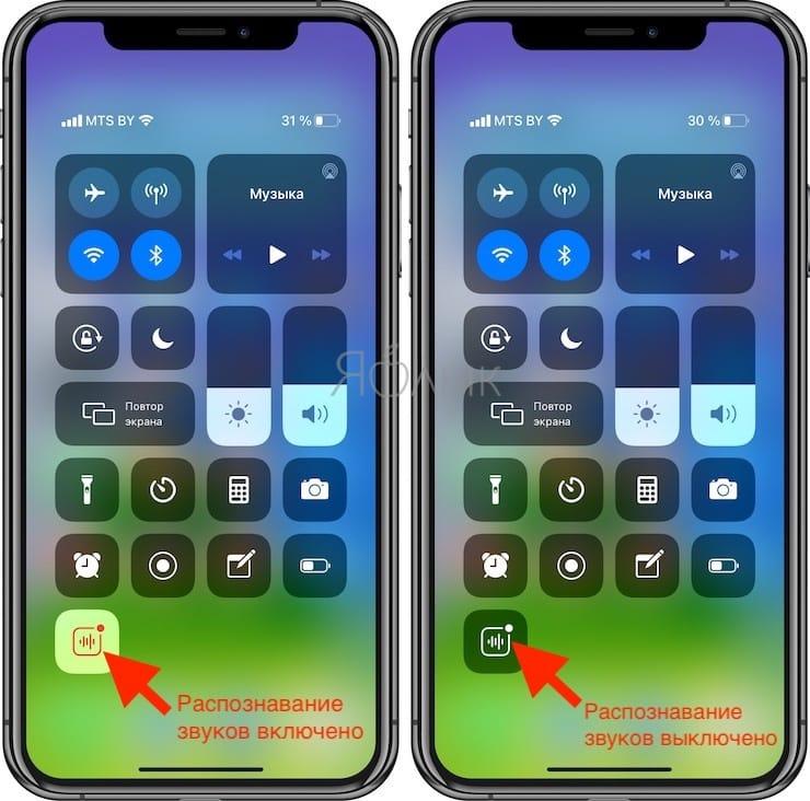 Как включить «Распознавание звуков» в iPhone?